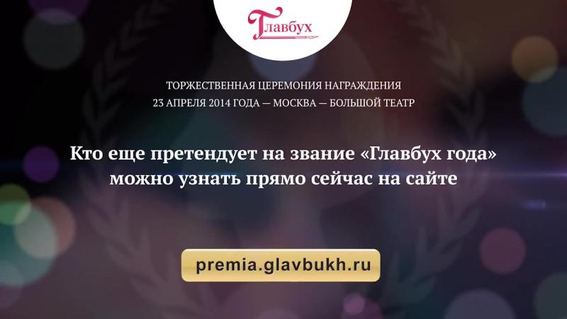 Номинант на премию «Главбух года» Александр Пятинский