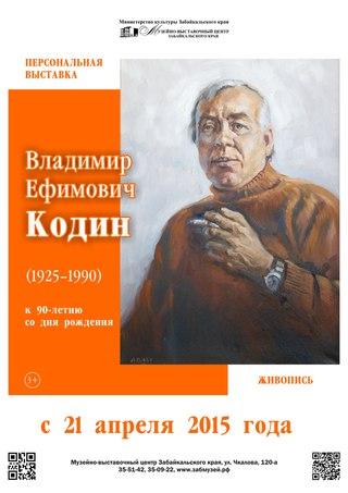 Владимир Кодин
