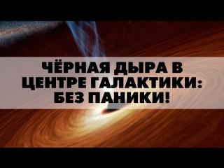 Чёрная дыра в центре галактики: без паники!