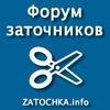 Заточка Парикмахерского, Маникюрного Инструмента