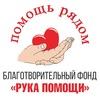"""Благотворительный Фонд """"Рука помощи"""" г. Тверь"""