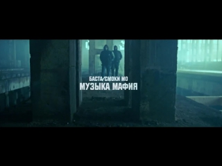 Премьера. Баста & Смоки Мо - Музыка Мафия
