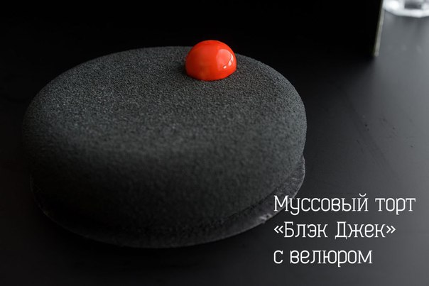 Муссовый торт «Блэк Джек» с велюром