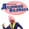 Деловая Колбаса | Бизнес-журнал