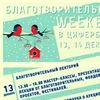 Благотворительный Weekend в Ц. на Щ.