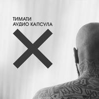 Официальный Фан-клуб Тимати в Москве | ВКонтакте
