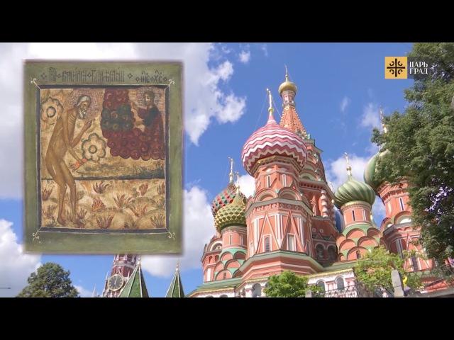 Христов угодник великий московский чудотворец Василий Блаженный