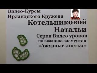 Irish lace Уроки вязания крючком ирландского кружева Ажурные листья 1ый Урок