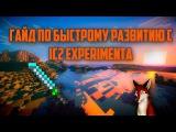 Гайд по быстрому развитию в minecraft с ic2 experimental.