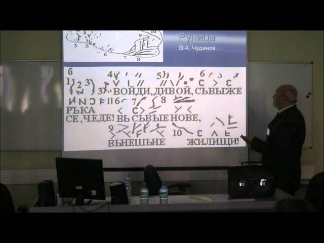 Руница как источник письменности Евразии - В.А.Чудинов
