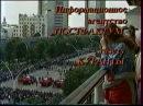 До и после полуночи ГKЧП 19 21 Августа 1991 Moscu 19 21 08 1991 Moscow