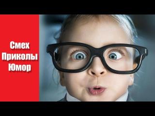 Канал Видео Приколов - Смешное видео про людей до слёз | Лучшие приколы №3