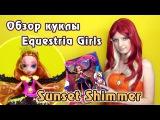 Обзор куклы Equestria Girls - Sunset Shimmer - Time to Shine