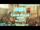 Сергей Мосин 26.10.11. Дискурс НОМП