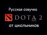 [ГОТОВАЯ] Русская Озвучка Доты 2 - ШКОЛОВЕРСИЯ