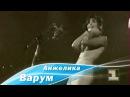 Анжелика Варум - Осенний Джаз 1995
