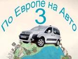 Путешествие по Европе на своём автомобиле. Часть 3 - Еврошпагат.