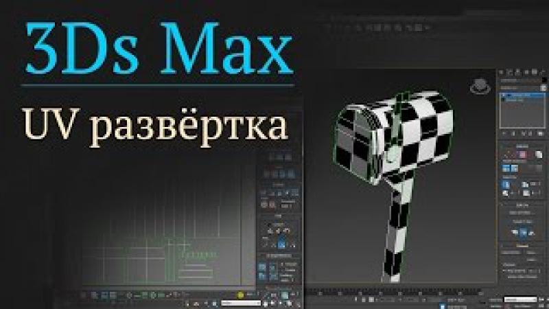 UV развёртка в 3Ds Max