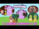 Лунтик - 2 сезон