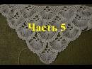 Турецкая шаль, связанная на карточке. Часть 5/5 (Turkish shawl, tied on the card. Part 5)