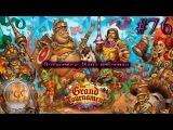 #76 Потасовка: Мана небесная - КАРТОЧКИ в Hearthstone Heroes of Warcraft