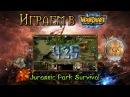 #435 Нашествие дино-АААААААААА!!! [Jurassic Park Survival] - Играем в Warcraft 3