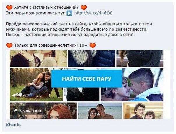 На рекламе знакомства вк18 знакомства
