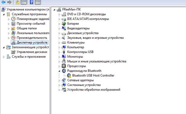 Bluetooth Usb Host Controller Драйвер Скачать Windows 10 - фото 10