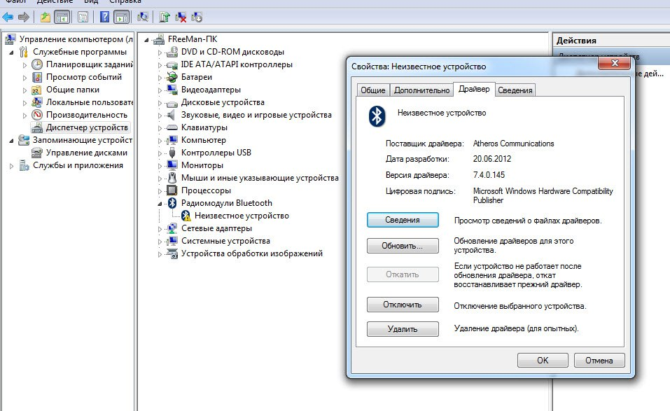 Bluetooth usb host controller драйвер скачать windows 10