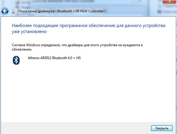 Bluetooth Usb Host Controller Драйвер Скачать Windows 10 - фото 11