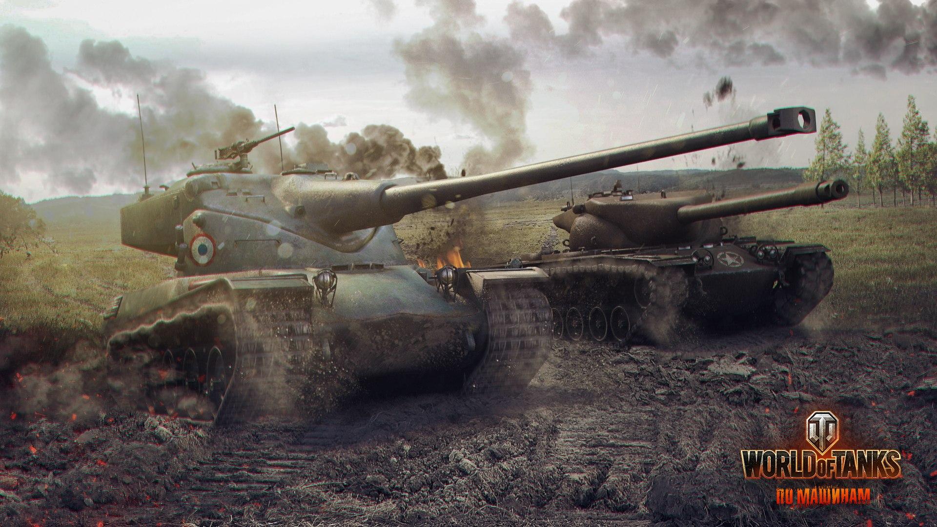 рисунок AMX 50B и T57