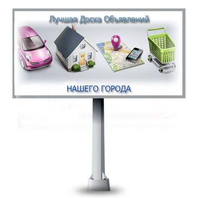 Доска объявлений город ржев добавить объявление доска объявлений avito.ru