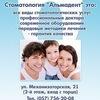 Стоматология  Харьков | Альмадент