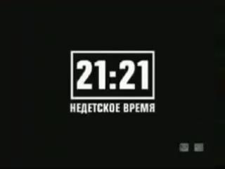 [staroetv.su] Анонсы, промо и заставки (2х2, март 2008)