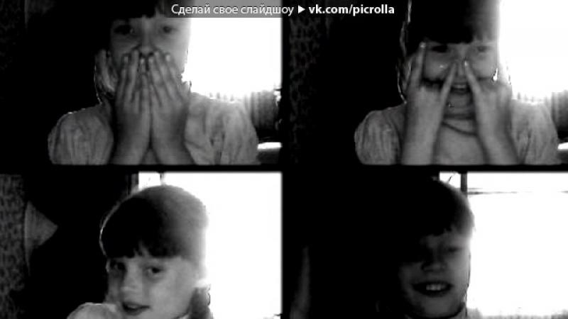 «Webcam Toy» под музыку сэм и кэт - сингл. Picrolla