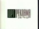 История заставок рекламы ОРТ 1992-2000