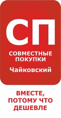 Совместные покупки. Чайковский.   ВКонтакте 5fce83bc86a