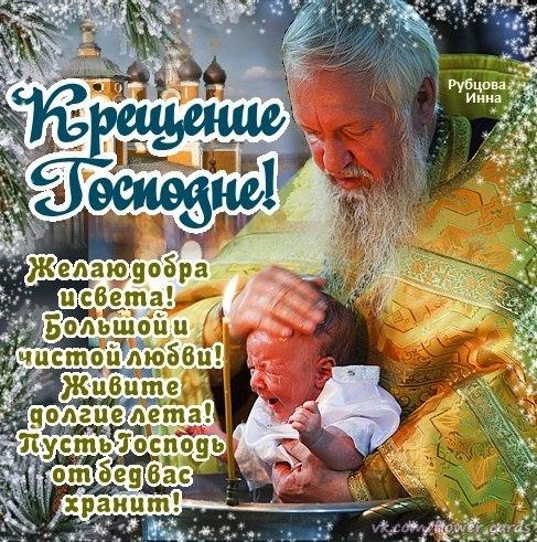 Поздравления с крещенских морозов