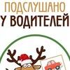 Подслушано у водителей   Белгород