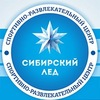 """Спортивно-развлекательный центр """"Сибирский Лёд"""""""