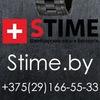 STime. Швейцарские часы в Беларуси