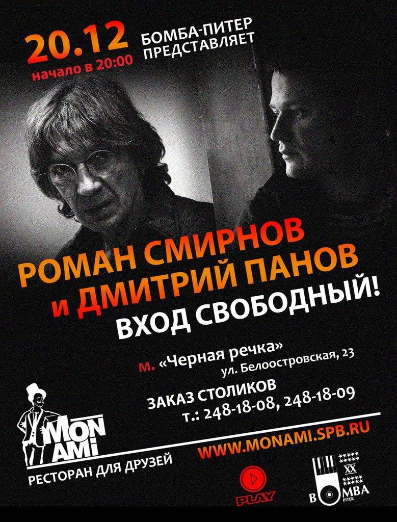 сплит-концерт