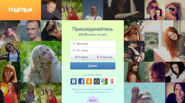 Мамба сайт знакомств скачать на андроид