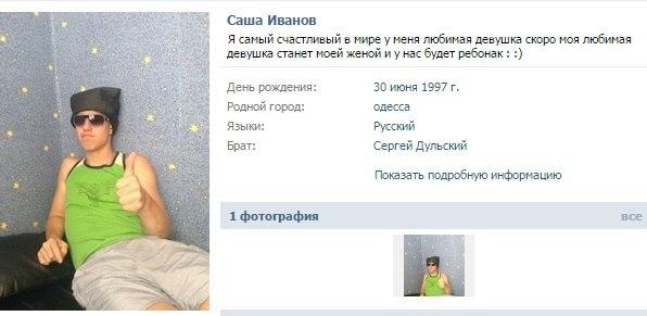 У Иванова скоро будет ребонак. Порадуемся за будущего папашу!