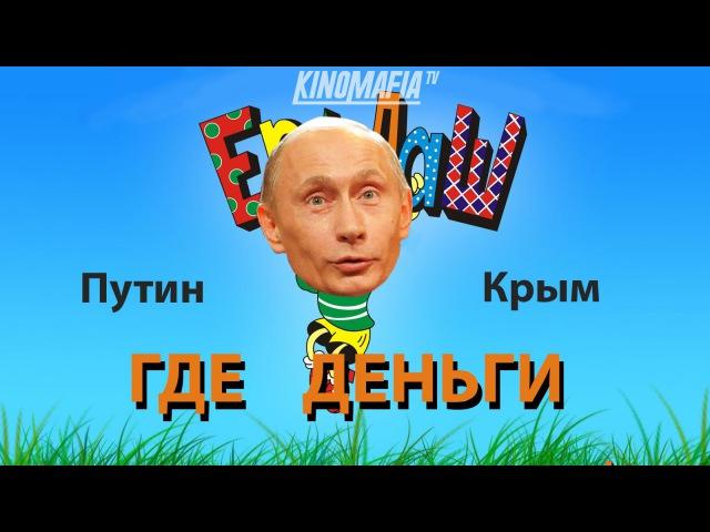 Путин: Где Деньги На Крым? Бюджет Развития. Мединский, Лавров. Kinomafia