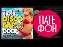 DISCO БАР СССР сборник DISCO BAR USSR various artists