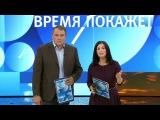 Время покажет с Петром Толстым - Эфир от 22/10/2015