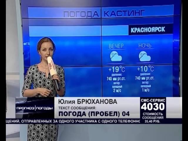 твк красноярск смотреть онлайн прямой эфир