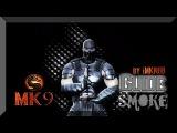 СмокеSmoke полный Guide | by iMKNBB | Мортал Комбат 9