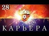 FIFA 16 Карьера за ЦСКА #28 - Матч против